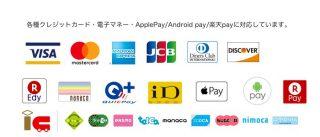 お支払い方法と当店ポイント付与について