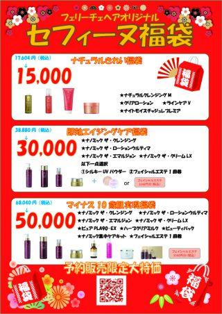 福袋情報(2017→2018)