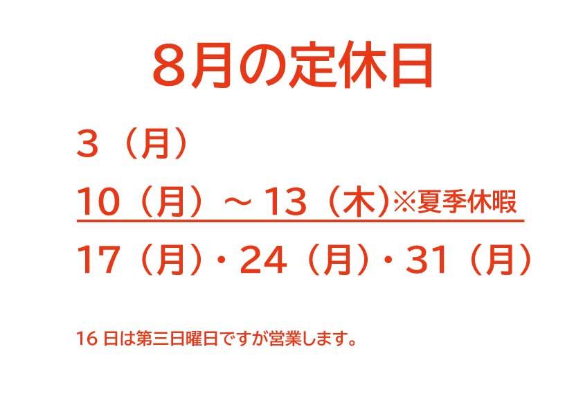 2020年8月定休日 3日、10日、11日、12日、13日、17日、24日、31日