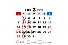 2021年3月定休日
