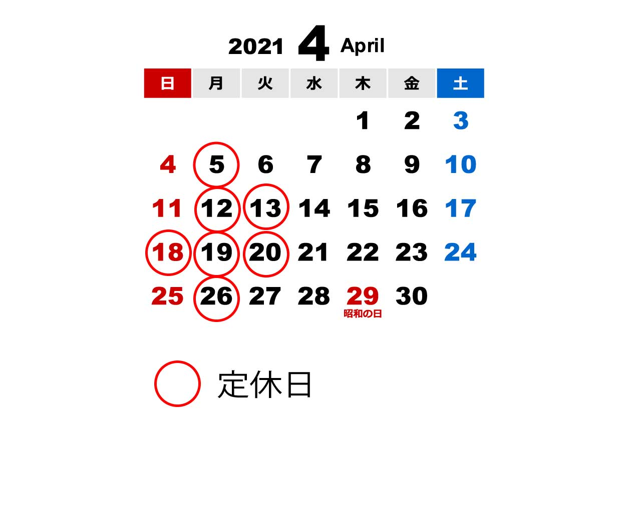 2021年4月 定休日